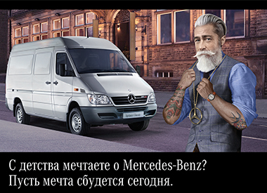 Mercedes-Benz. </br> POS-материалы Sprinter Classic